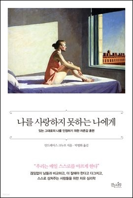 [eBook] 나를 사랑하지 못하는 나에게