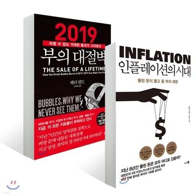 2019 부의 대절벽 + 인플레이션의 시대