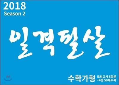 2018 일격필살 수학 가형 시즌 2 (2017년)