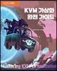 KVM 가상화 완전 가이드
