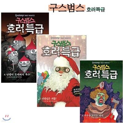 사은품증정/구스범스 호러특급 4-6권 [최신간]