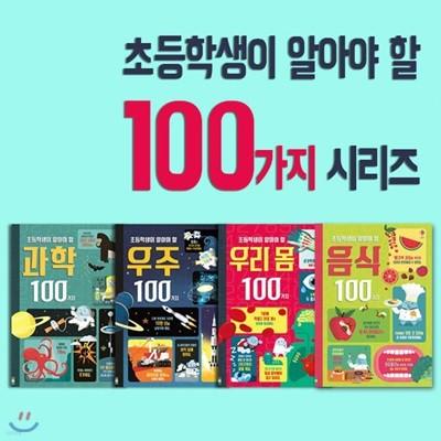 초등학생이 알아야 할 100가지 시리즈 4권세트-우리몸,우주,과학,음식