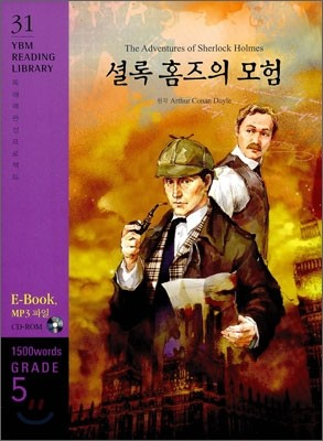 The Adventures of Sherlock Holmes 셜록 홈즈의 모험