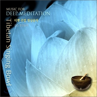 David Harshada Wagner - Tibetan Singing Bowl (티벳 주발 명상음악) : Music for Deep Meditation (깊은 명상음악)