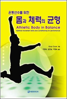운동선수를 위한 몸과 체력의 균형