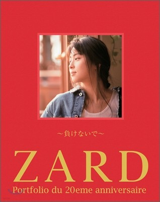 ZARD 20주년 기념 사진집 수입 한정반: 제2집 지지 말아요
