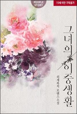 [합본] 그녀의 이중생활 (전2권/완결)