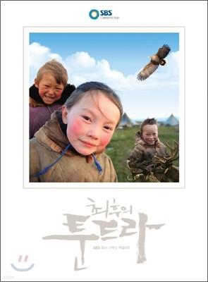 최후의 툰드라 (SBS창사 20주년 특집 다큐)