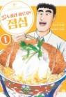 짱구아빠 노하라 히로시의 점심 1
