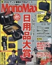 (예약도서)Mono Max(モノマックス) 2017年11月號