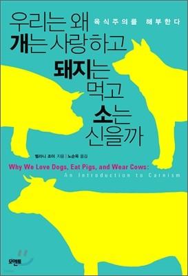 우리는 왜 개는 사랑하고 돼지는 먹고 소는 신을까