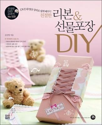 친절한 리본 & 선물포장 DIY