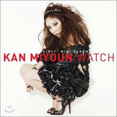 간미연 - 미니앨범 : Watch