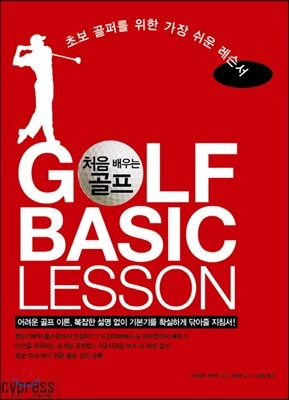 처음 배우는 골프 GOLF BASIC LESSON