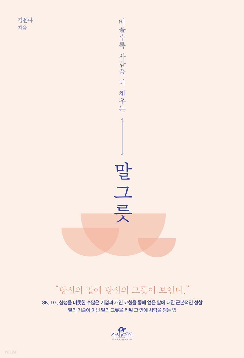 말 그릇 (벚꽃 에디션)