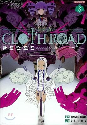 CLOTHROAD 클로스로드 8