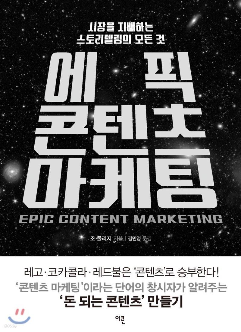 에픽 콘텐츠 마케팅