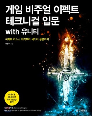 게임 비주얼 이펙트 테크니컬 입문 with 유니티
