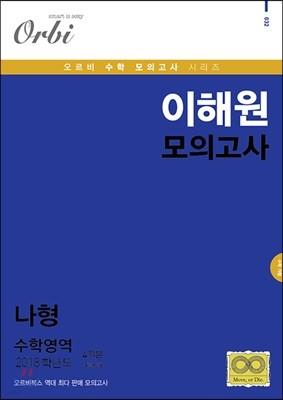 2018 이해원 모의고사 수학영역 나형 4회분