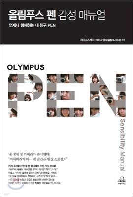 올림푸스 펜 PEN 감성 매뉴얼
