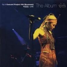 박정현 - 박정현 Live Op.4 Concert Project 4Th Movement The Album (2CD 쥬얼케이스/미개봉)
