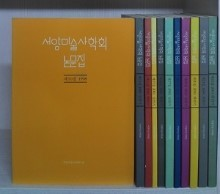 서양미술사학회 논문집 ( 제10집 - 제22집까지 12,13집없습니다 ) - 전11권