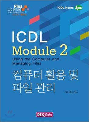 ICDL Module 2 컴퓨터활용 및 파일관리