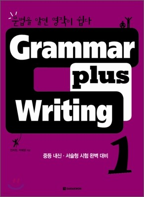 Grammar plus Writing 1