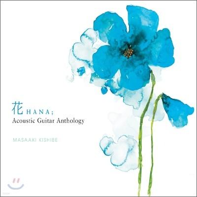 Masaaki Kishibe - 花 (Hana): Acoustic Guitar Antholog