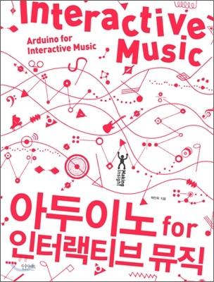 아두이노 for 인터랙티브 뮤직