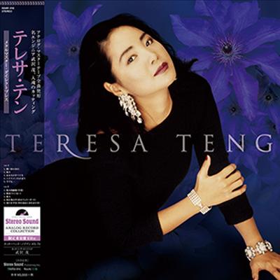 鄧麗君 (등려군, Teresa Teng) - Best 3 (33RPM 180g LP) (완전한정생산반)