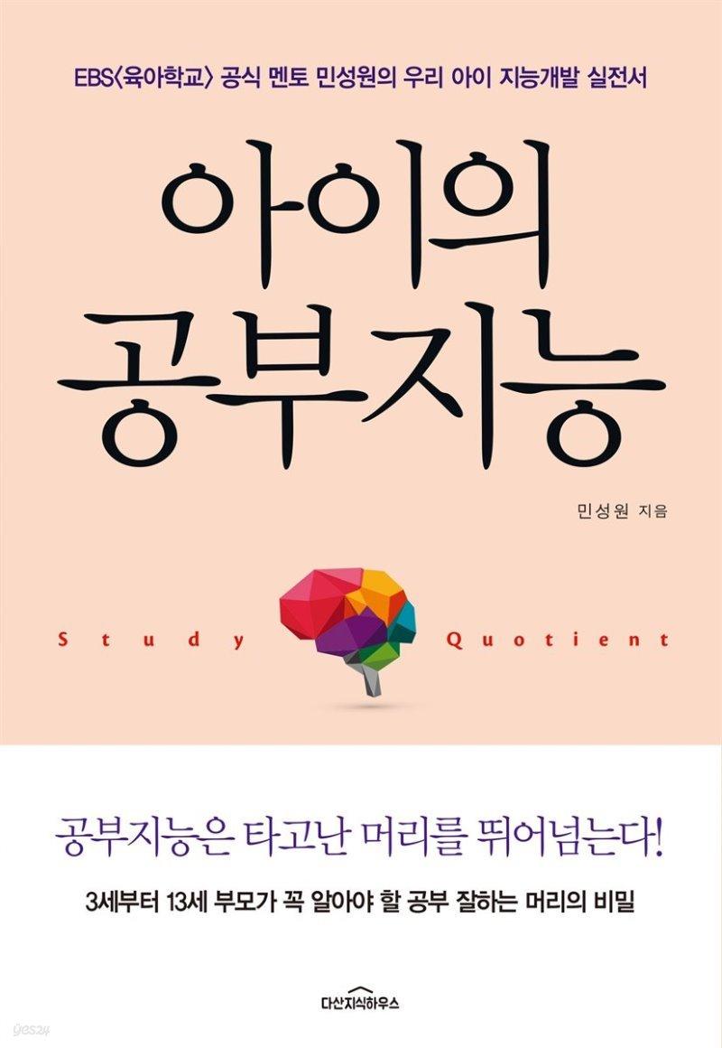 [대여] 아이의 공부지능