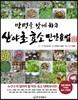 만병을 낫게 하는 산야초 효소 민간요법