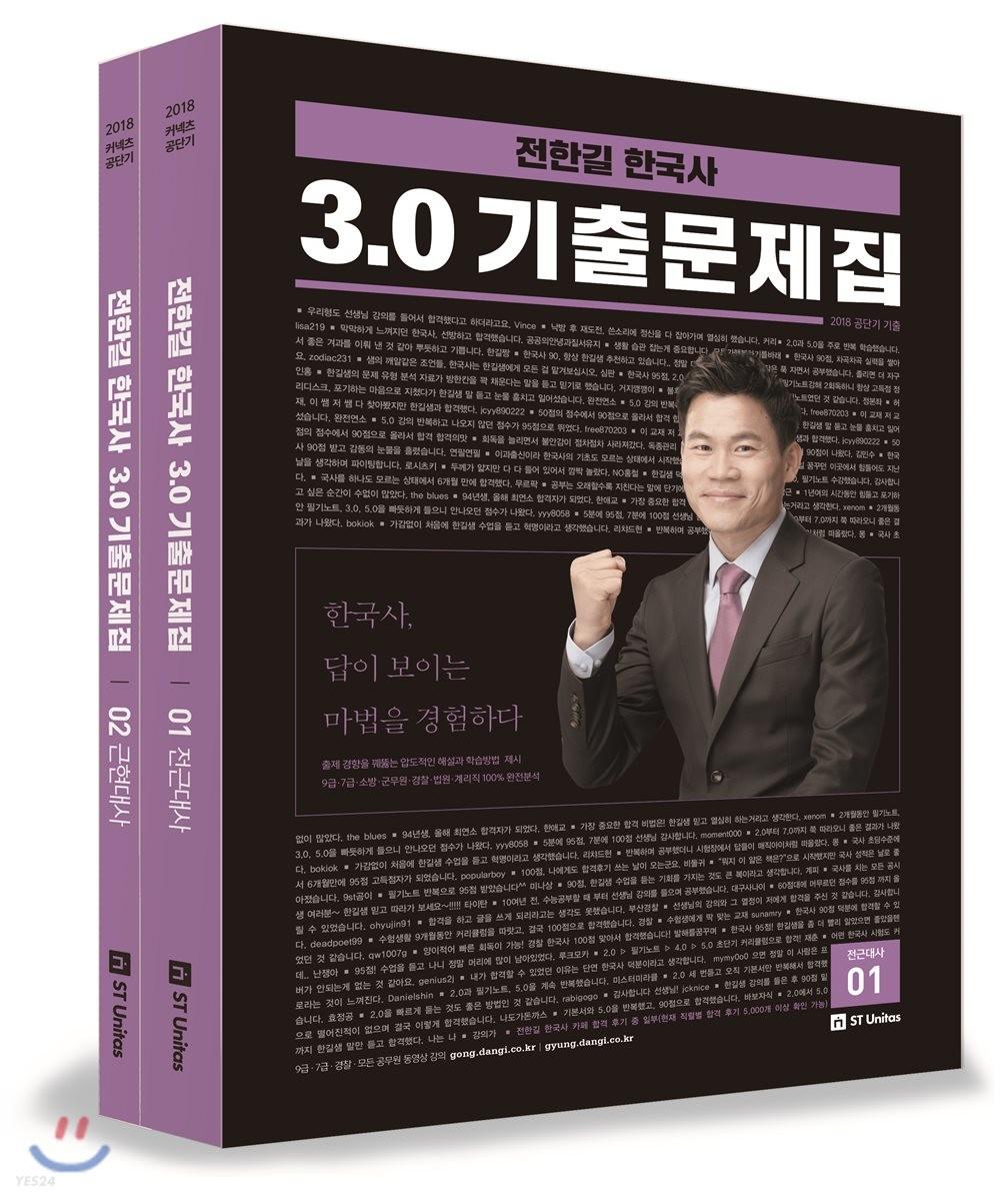 2018 전한길 한국사 3.0 기출문제집
