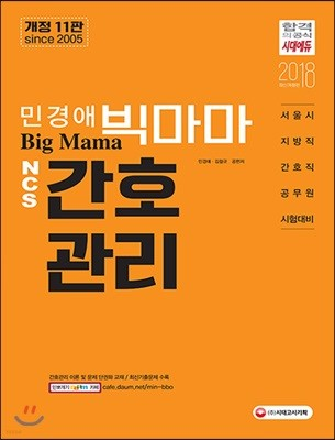 2018 민경애 Big Mama NCS 간호관리