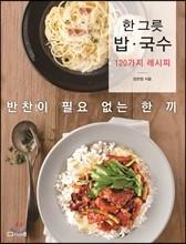 한 그릇 밥 · 국수