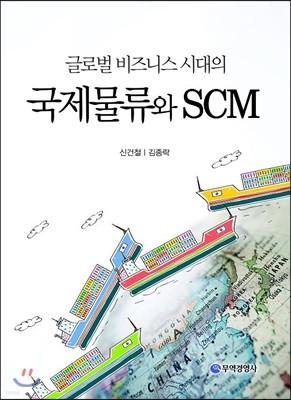 국제물류와 SCM