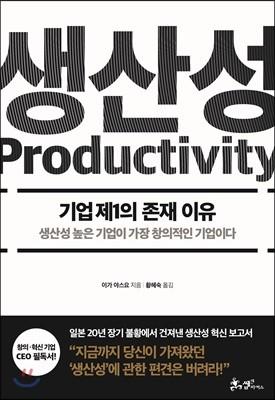 생산성 높은 기업이 가장 창의적인 기업이다