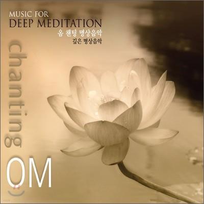 Om Chanting Ensemble (옴 챈팅 앙상블) - Om Chanting (옴 챈팅 명상음악) : Music for Deep Meditation (깊은 명상음악)