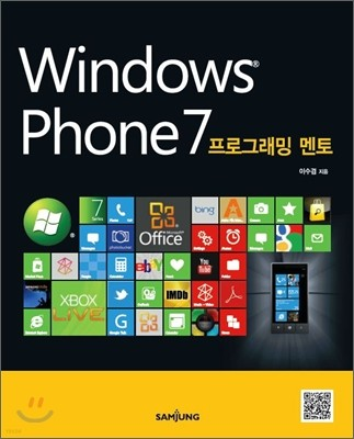 Windows Phone 7 프로그래밍 멘토
