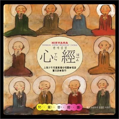 Shanghai Juvenile Broadcast Chorus (상해 소년소녀 방송 합창단) - 반야심경 (般若心經, The Heart Sutra : Nirvana)