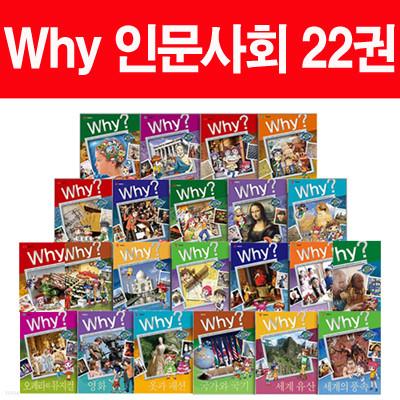 Why 와이 인문사회 22권(초등도서 2권증정)