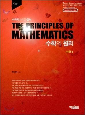 수학의 원리 수학 1 (2011년)