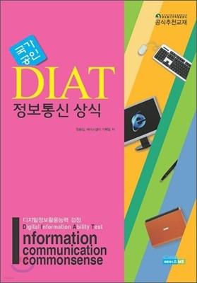 국가공인 DIAT 정보통신 상식