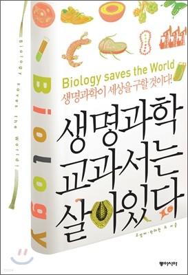 생명과학 교과서는 살아있다