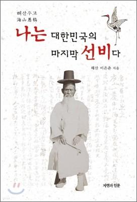 나는 대한민국의 마지막 선비다