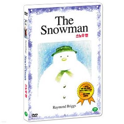 스노우맨 (Raymond Briggs The Snowman)