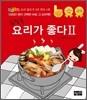 김진옥 요리가 좋다 2