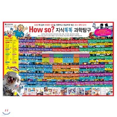 HOW SO? 지식똑똑 과학탐구 (전60권)2013최신판/가격조정가능/전화문의 070-7500-6400