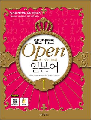 일본어뱅크 Open 오픈 일본어 1